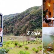 新竹尖石景觀咖啡廳 ▶ Z cafe ▶ 山林裡的浪漫玻璃屋 網美必拍景點! 歡迎寵物! 鄰近內灣老街、青蛙石天空步道