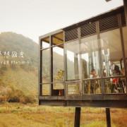  新竹尖石HSINCHU Z Cafe咖啡景觀民宿  禾乃氏-彷彿立體迷宮的鄉間夢幻玻璃屋