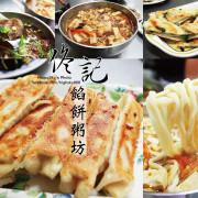 吃。台南|北方料理・捲餅・牛肉麵・酸辣麵「佟記餡餅粥坊」。