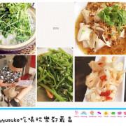 (FoOd桃園)♥【雲泰館】平價雲泰風餐點,選擇多並且清爽好吃的口感