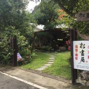 台中 和平。松畫居會館-隱居山林的書香園地 民宿 露營 營地探勘