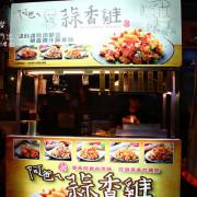 [台中♥西屯區]逢甲夜市。阿爸ㄟ的蒜香雞。傳統蒜香雞。蒜頭跟蔥就這麼撒下去