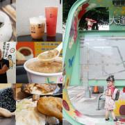 【大逢甲商圈懶人包】國內旅遊這樣玩,親子兩天一夜行程規畫,美食攻略,好玩好吃的都在這裡(Day1) - My Blog