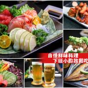 炭香美食 X 鮮味食材,都在自慢居酒屋的日式美味料理(深夜食堂)