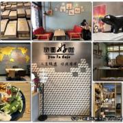 【台中】「大墩商圈早午餐推薦.旅圖好咖You Tu Cafe(自家配方咖啡豆/咖哩/輕食/乾燥花/旅行元素)」