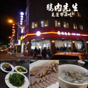 【花蓮美食】鵝肉先生(林森店)-花蓮在地美食小吃也有消夜時段喔!。花蓮餐廳 花蓮旅遊 帶著寵物去旅行