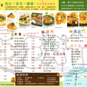 【台中西屯美食素蔬食推薦】清蔬菜單價位大公開!超天然、健康有機蔬食料理~台中東興路美食小吃旅遊景點推薦。