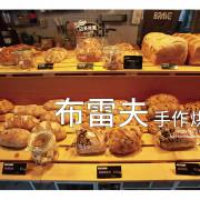 吃。台南|高CP值・質感烘焙店「布雷夫手作烘培」。