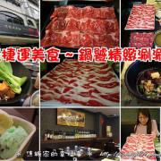 【台北‧大直美食】鍋饕精緻涮涮鍋~CP值超高,超大盤的「重量級」涮涮鍋肉,FB打卡再送肉!!!