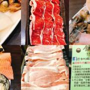 [台北] N~~訪的《鍋饕精緻涮涮鍋》 ☆ 大直捷運美食 ★ 打卡免費送肉 ☆