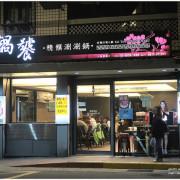 [試食][Food][台北中山] 不一樣的甜鹹辣味剝皮辣椒鍋~鍋饕精緻涮涮鍋