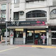 【台北中山】內行人肉食族必訪的大肉盤『鍋饕精緻涮涮鍋』