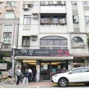 [台北中山]餐點就是要有滿滿肉。肉食主義~鍋饕精饌涮涮鍋
