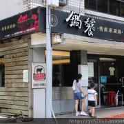 大直捷運美食/鍋饕精饌涮涮鍋/大直必吃大盤肉火鍋