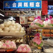 【食祭】上海合興糕糰店,超大母子桃(壽桃)歡慶過節更有趣