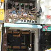 Wow.F 沃夫餐廚(遠百店)- 適合假日三五好友來用餐的地方