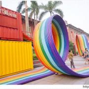[台北景點●捷運中山站] 台北當代藝術館 - 超夢幻巨型彩虹連結與貨櫃屋景點 | 台北新景點、IG打卡熱點 - 吃關關