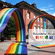 台北出現夢幻彩虹溜滑梯與超夯貨櫃車:IG最新熱門打卡波浪彩虹藝術景點~彩虹連結Rainbow Bridges