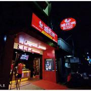 彰化秀水店第一家☛滷底撈