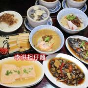 中和興南夜市美食『李洪担仔麵』熱炒/宵夜/捷運南勢角站