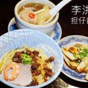 【南勢角站】李洪担仔麵~興南夜市傳統古早味熱炒美食/南勢角美食