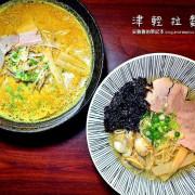 津輕拉麵-在南港車站Global Mall B1a樓層.來自日本青森的日式拉麵餐廳