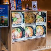 【台北】津輕拉麵Global Mall 南港車站店 甘醇爽口的魚介系拉麵