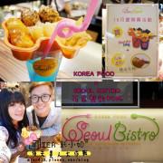 【食記】韓國街頭美食 充滿少女心 SEOUL BISTRO 花朵盤飲料杯ROAD CUP 散步美食
