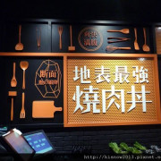 加深我對燒肉的執念--開丼 燒肉vs丼飯( 南港環球店)