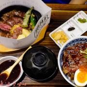 【台北南港】開丼 燒肉vs丼飯 南港環球店 Global Mall 環球南港車站 - 肉食鬼必訪,肉肉肉就是吃肉(活動)