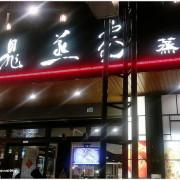 [Food][高雄鳳山] 上蒸下煮保留食物原味的蒸鍋料理~九鼎蒸霸 蒸鮮料理