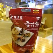 【宅配】宜蘭團購 食在幸福雪花餅
