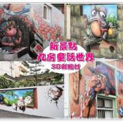 ╠台中。遊記╣新景點!走進童話世界~九房里3D彩繪村及0蛋月台,3D彩繪立體呈現 畫風栩栩如生,旅客可拍照互動,非常有趣!! (東豐綠色走廊自行車道/3D彩繪村)