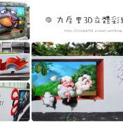 【台中景點】石岡 九房童話世界3D彩繪&0蛋月台!! 傑克與魔豆,青蛙王子, 巫婆的糖果屋, 還有賣火柴的小女孩..童話的互動式彩繪,好好拍!