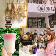 新竹-巨城附近飲料店-果拾日「日日果拾日 喝的美學新生活」可愛漸層果汁飲料