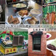 【台南旅遊】喜事集 喜樹藝術聚落&灣裡商圈美食--放慢腳步,來個文青風小旅行吧!