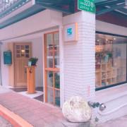 """捷運六張犁站✿風和日麗唱片行✿擁有音樂圖書館的咖啡廳~ 買張入場卷來場""""耳朵的棲息與散步"""""""