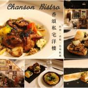 [台北]松江南京 約會慶生求婚包場推薦 香頌私宅洋樓 - 皮老闆的美食地圖
