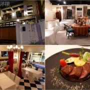 [私宅料理] 台北 - 香頌私宅洋樓 ~ 白色洋樓裡的歐州風情,來一場浪漫的饗宴吧!