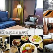 台中住宿|薆悅酒店台中館 inhouse hotel Taichung|車站住宿|忠孝夜市|車站美食
