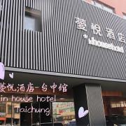(台中住宿)薆悅酒店-台中館-東區忠孝夜市旁-適合親子的飯店(上集)