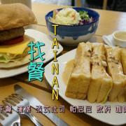 【台南中西區】『找餐Tainan』~小巷弄早午餐 法式吐司好厲害,漢堡疊疊樂堆高高吃好飽。