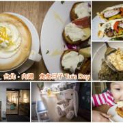 【吃喝.台北】兔兔日子 Tus Day~好好吃的限量天然酵母鬆餅,親子友善餐廳、寵物友善餐廳,溫馨美味(內湖鬆餅)