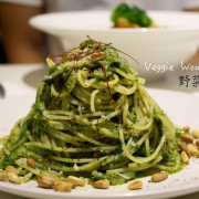 [台中]西區 科博館附近義大利麵素食餐廳 野菜共合国 義式蔬食料理