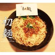 吃。台南 東區・小吃專賣乾麵湯麵肉燥飯「初麵」。