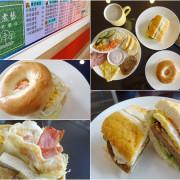 《新竹。新豐早餐》品味煮藝~平價好吃早午餐,貝果/潛艇堡/精選套餐,餐點種類豐富,還有好玩桌遊唷!近新竹新豐車站,交通便利好停車
