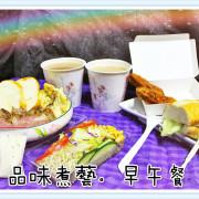 ♚新竹美食♚品味煮藝。新竹新豐車站。早午餐。美好的一天就從吃早餐開始,營養X豐富的好吃搭配,精神滿滿迎接新的一天