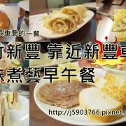 【好食分享】新竹新豐 靠近新豐車站 品味煮藝早午餐 每天最重要的一餐