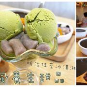 【桃園抹茶】甜心御見兔~龍元宮旁鄉村風非常養生甜品。有明治抹茶冰淇淋喔!
