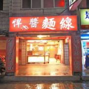 【中和】悍醬XO醬麵線-自行研發的獨特XO醬大腸麵線